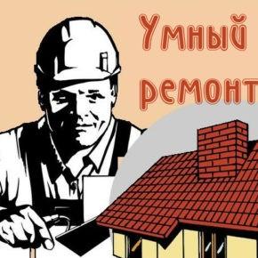 ремонт квартир одинцово