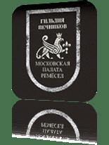 Гильдия печников Московской палаты ремёсел
