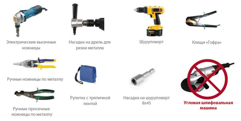 Инструменты для монтажа профнастила